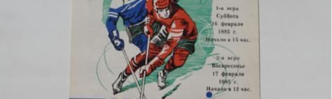 Первые матчи ветеранов советского хоккея со сборной Куйбышевской области. 1985 год