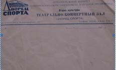 Бланк куйбышевского дворца спорта. 1977 год