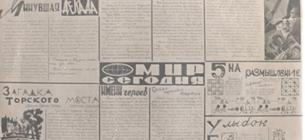 Школьная стенная газета. 1968 год