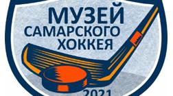 Наш хоккейный музей начинается с логотипа
