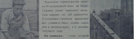 «На строительстве жилого дома». 1951 год