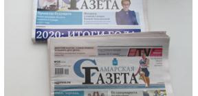 «Самарской Газете».. 137 лет, или 53 года, а, может, 30 лет?