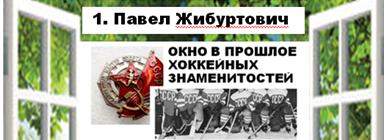 Окно в прошлое… 1) Павел Жибуртович. Ч. 2-я