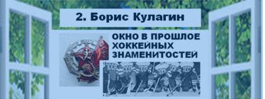 Окно в прошлое. 2) Борис Кулагин. Ч. 2-я