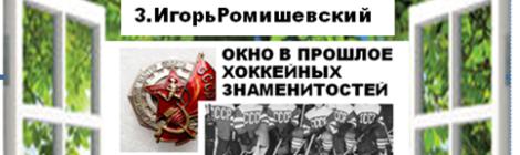 Окно в прошлое. 3) Игорь Ромишевский. Ч. 2-я
