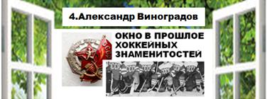 Окно в прошлое. 4) Александр Виноградов. Ч. 1-я