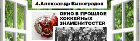 Окно в прошлое. 4) Александр Виноградов. Ч. 2-я