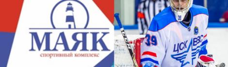 СК «Маяк»: «Живу хоккеем. И помню его!»