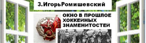 Окно в прошлое. 3) Игорь Ромишевский. Ч. 1-я