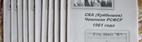 СКА (Куйбышев) в один сезон дважды чемпион РСФСР