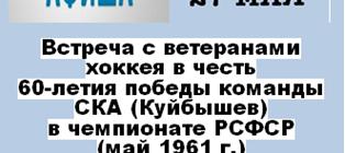 Спустя 60 лет. Отмечаем хоккейное чемпионство куйбышевского СКА