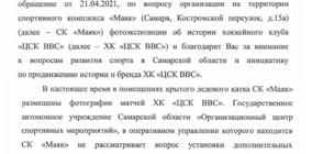 """Ответ Минспорта на статью про СК """"Маяк"""""""